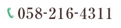 058-216-4311