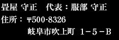 森畳店 代表:森 守正  岐阜市加納村松店1丁目-54